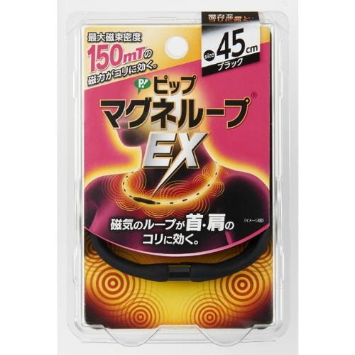 ピップマグネループ EX high magnetic force type black 45cm