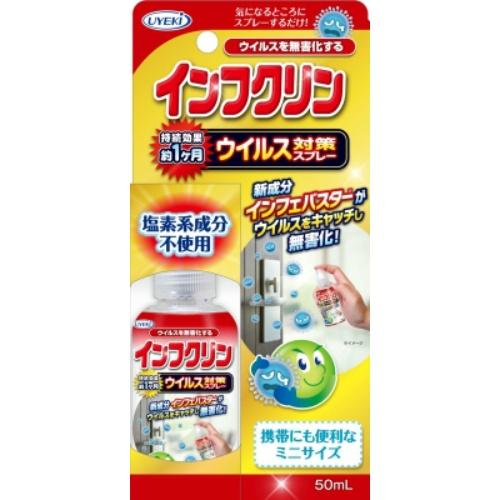 【送料無料】UYEKI インフクリン 携帯用ミニスプレー 50ml×48個セット