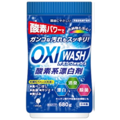 【送料無料】紀陽除虫菊 オキシウォッシュ 酸素系漂白剤 680g ボトル入 ×20個セット