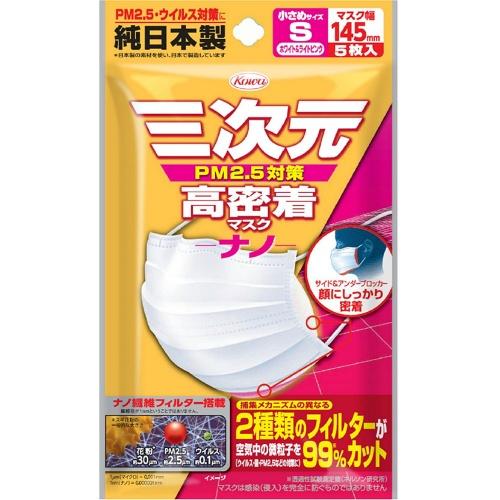 【送料無料】興和新薬 三次元高密着マスク ナノ Sサイズ 5枚×200個セット