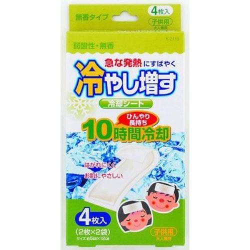 【送料無料】紀陽除虫菊 冷やし増す 冷却シート 子供用 無香 4枚入×120個セット ひんやり・熱中症対策・暑さ対策
