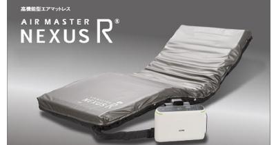 【送料無料】エアマット エアマスター ネクサスR 900 レギュラー・ショート【床ずれ】【床ずれ 防止】ケープ