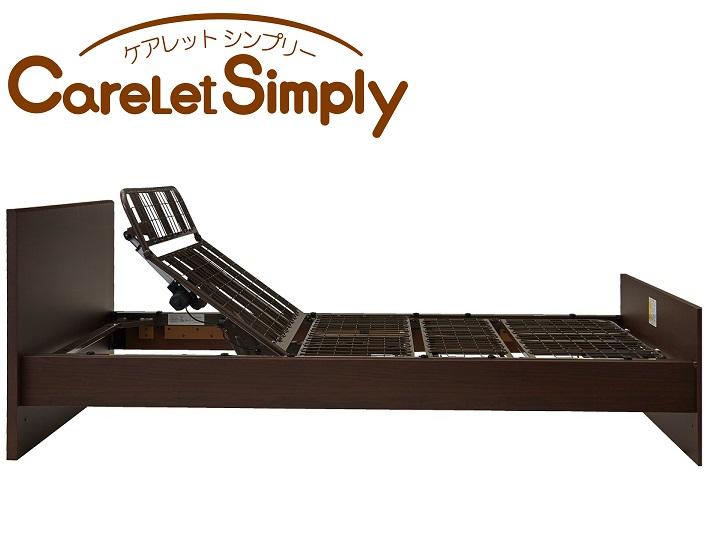 【介護ベッド】自立支援電動ベッド ケアレット・シンプリー1+1モーター(フラットボード)本体のみ(マットレスなし)