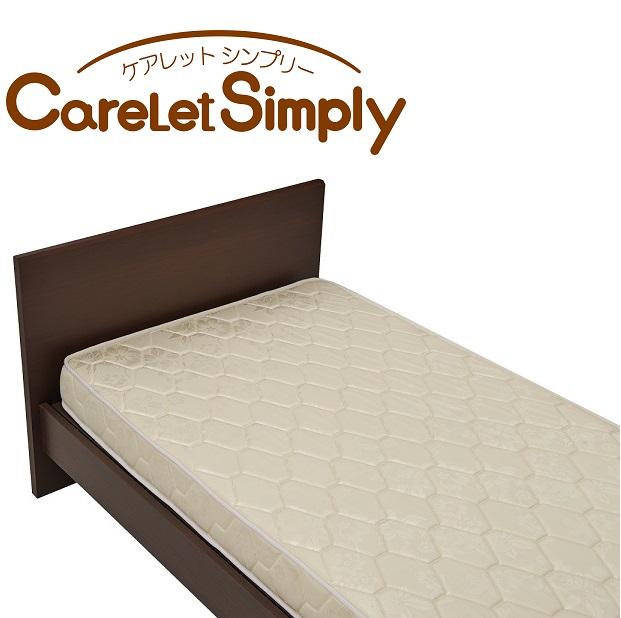 【介護ベッド】自立支援電動ベッド ケアレット・シンプリー1モーター(フラットボード)エルダーサポートマットレス
