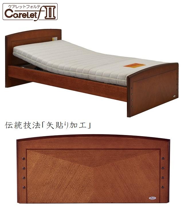 【介護ベッド】自立支援電動ベッド ケアレット・フォルテ2・1+1モーター(フラットボード)ダブルコイルマットレス