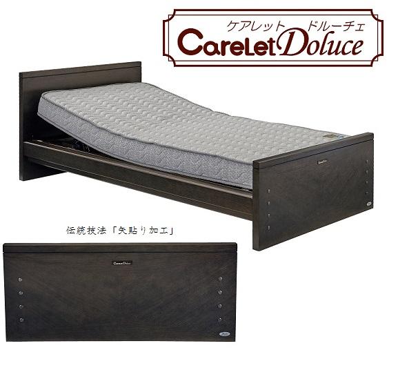 【介護ベッド】自立支援電動ベッド ケアレット・ドルーチェ・1+1モーター(フラットボード)ダブルコイルマットレス