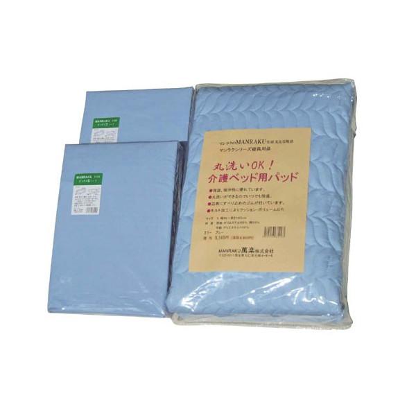 お得な寝具用セットB 幅85cm ブルー