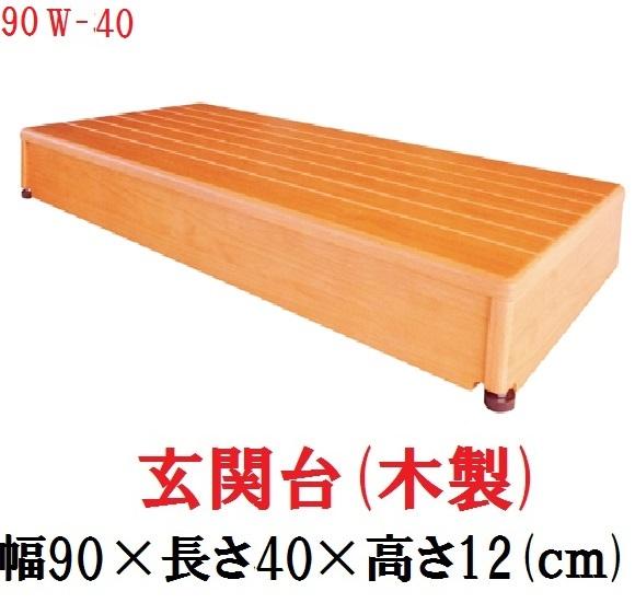 【シコク】玄関台(木製) 90W-40 640-040 (161-R0716)
