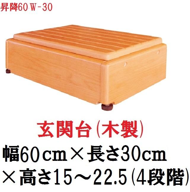 【シコク】玄関台(木製) 昇降45W-30 640-050 (161-R0716)