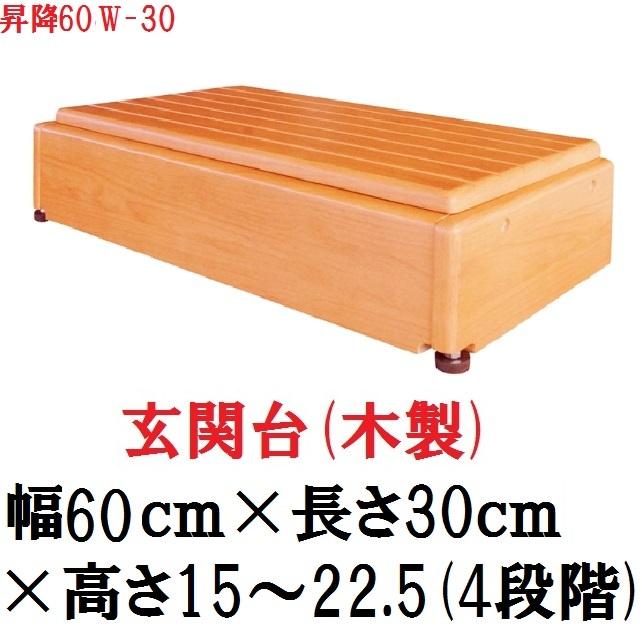 【シコク】玄関台(木製) 昇降60W-30 640-060 (161-R0716)