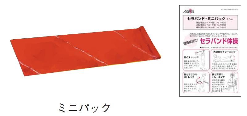セラバンド ミニパック 1.5m (赤・中弱) T131-00 初めて試されたい方に リハビリ 手術 トレ-ニング 運動