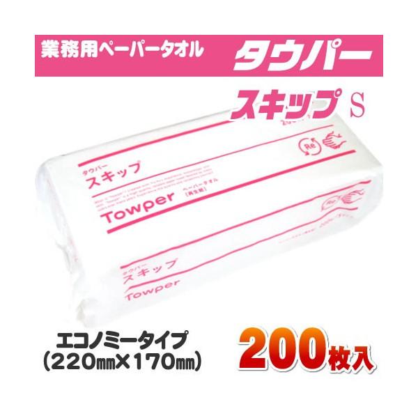 トライフ タウパースキップ Sサイズ (200枚×42パック〈1ケース〉)×4ケースセット 【合計168パック33,600枚】 429010 メーカー直送品