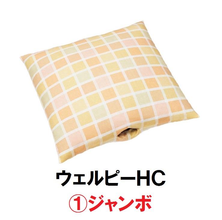 【タイカ】 ウェルピーHC ジャンボ / PC-HC-J1(体位保持/変換/体圧分散/床ずれ/ポジショニング/血行/通気/ムレ) 161-P0270