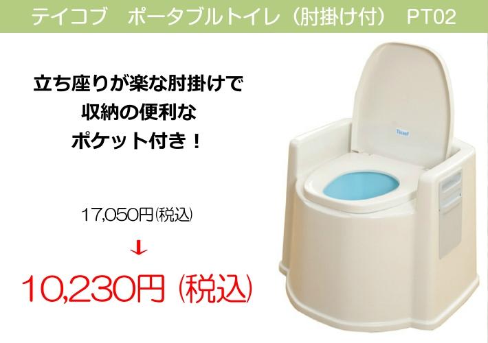 【40%OFFセール】【送料無料】テイコブ ポータブルトイレPT02肘掛付 (02P23Sep15)