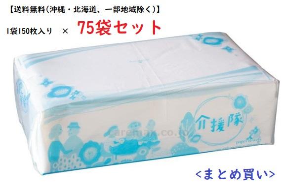 1袋あたり(税抜)104円〈まとめ買い〉【介援隊】 ペーパータオル / CX-08003 1袋150枚入×75袋(3ケース) 従来品に比べコンパクト