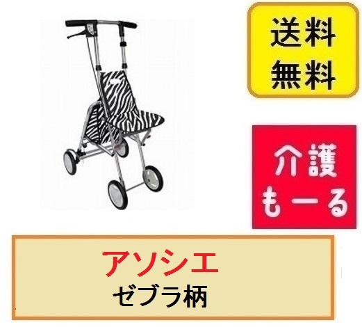 【送料無料】 アソシエ ゼブラ柄 介護 シルバーカー 自立 コンパクト 選べる3色(牡丹柄/デイジー柄/ゼブラ柄)