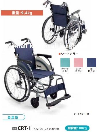 ミキ カルッタ 自走型 CRT-1 色/ グリーン ピンク 紺  座幅40cm 耐荷重100kg 車椅子 スリム コンパクト 軽量【非課税】メーカー直送