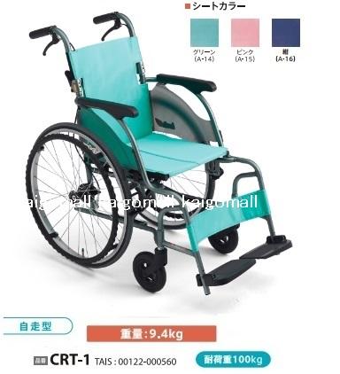 ミキ【送料無料】 カルッタ 自走型 CRT-1 色/ グリーン 座幅40cm 耐荷重100kg 車椅子 スリム コンパクト 軽量【非課税】メーカー直送