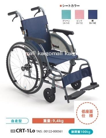 ミキ【送料無料】 カルッタ 自走型 低座面 CRT-1Lo 紺 (ネイビー) 座幅40cm 耐荷重100kg 車椅子 スリム コンパクト 軽量【非課税】メーカー直送