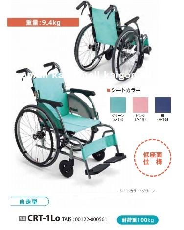 ミキ カルッタ 自走型 低座面 CRT-1Lo グリーン 座幅40cm 耐荷重100kg 車椅子 スリム コンパクト 軽量【非課税】メーカー直送