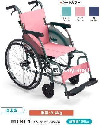 ミキ カルッタ 自走型 CRT-1 色/ ピンク 座幅40cm 耐荷重100kg 車椅子 スリム コンパクト 軽量【非課税】メーカー直送