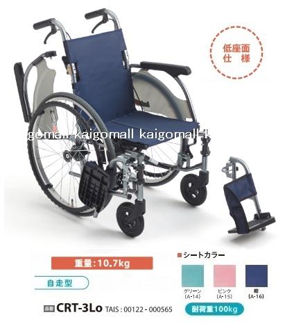 ミキ【送料無料】 カルッタ 多機能 自走型 低座面 CRT-3Lo 紺 (ネイビー) 肘跳ね上げ スイングアウト 座幅40cm 耐荷重100kg 車椅子 軽量 メーカー直送