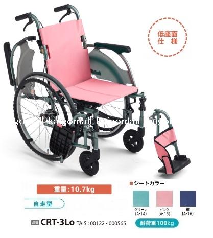 ミキ 【送料無料】 カルッタ 多機能 自走型 低座面 CRT-3Lo ピンク 肘跳ね上げ スイングアウト 座幅40cm 耐荷重100kg 車椅子 軽量 メーカー直送