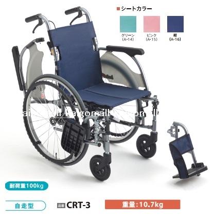 ミキ【送料無料】 カルッタ 自走型 多機能 CRT-3 紺 (ネイビー) 肘跳ね上げ スイングアウト 座幅40cm 耐荷重100kg 車椅子 軽量 メーカー直送