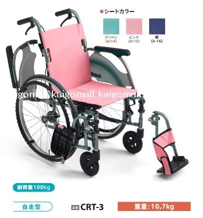 ミキ【送料無料】 カルッタ 自走型 多機能 CRT-3 ピンク 肘跳ね上げ スイングアウト 座幅40cm 耐荷重100kg 車椅子 軽量 非課税 メーカー直送