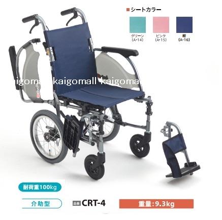 ミキ 特別仕様 カルッタ 介助型 CRT-4 紺 オプション(ノーパンクタイヤ/ワンハンドブレーキ付) メーカー直送