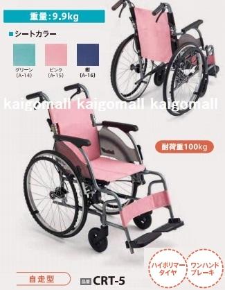 ミキ【送料無料】 カルティマ 自走型 CRT-5 ピンク 座幅40cm 耐荷重100kg 車椅子 スリム コンパクト 軽量【非課税】メーカー直送
