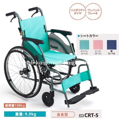 ミキ【送料無料】 カルティマ 自走型 CRT-5 グリーン 座幅40cm 耐荷重100kg 車椅子 スリム コンパクト 軽量【非課税】メーカー直送