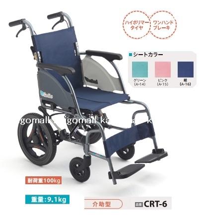 ミキ【送料無料】 カルティマ 介助型 CRT-6 紺 (ネイビー) 座幅40cm 耐荷重100kg ハイポリマータイヤ 車椅子 ワンハンドブレーキ 軽量 メーカー直送