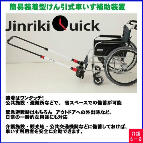 【送料無料】JINRIKI QUICK (じんりきクイック) 取り付けるだけで車いすが人力車に早変わり!緊急時の要介護者の移動に便利【防災】【備蓄】【車いす付属品】