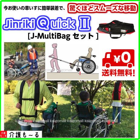 JINRIKI QUICK2 (じんりきクイック2) Q002 (J-MultiBagセット) 取り付けるだけで車いすが人力車に早変わり!緊急時の要介護者の移動に 防災 車いす付属品