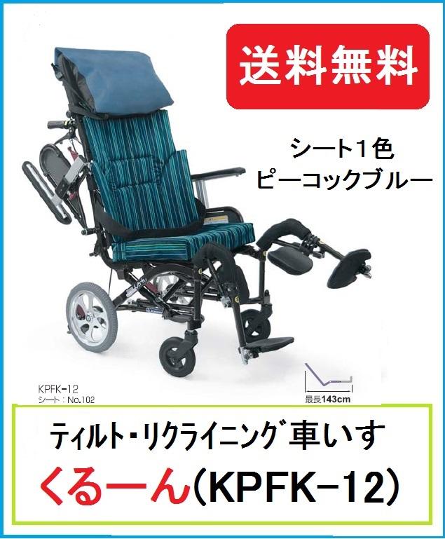【カワムラサイクル】  ぴったりフィット くるーん KPFK-12 / No.102 ピーコックブルー ティルト・リクライニング車いす ハイポリマータイヤ