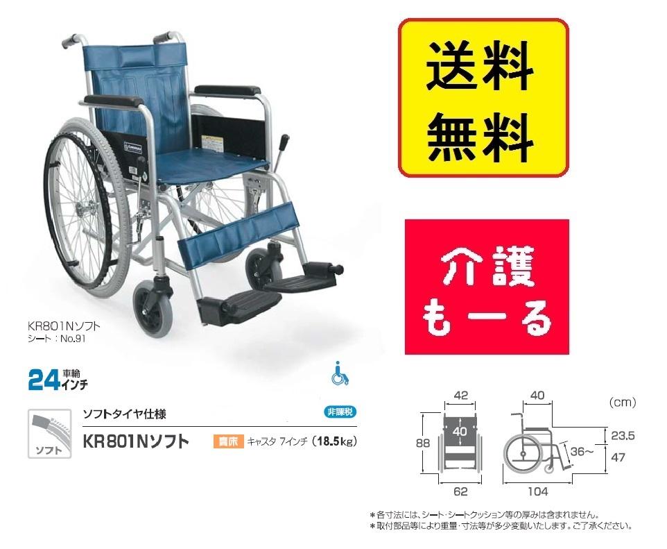 【送料無料】メーカー直送 スチール製自走用車いす KR801Nソフト  ソフトタイヤ仕様(ノーパンク)  座幅42cm  カワムラサイクル
