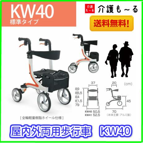 屋内外両用歩行車 KW40 全輪軽量樹脂ホイール仕様 7.7kg カワムラサイクル直送 歩行車 屋外 屋内 室内 四輪 ブレーキ 抑速 バッグ 折りたたみ コンパクト スリム