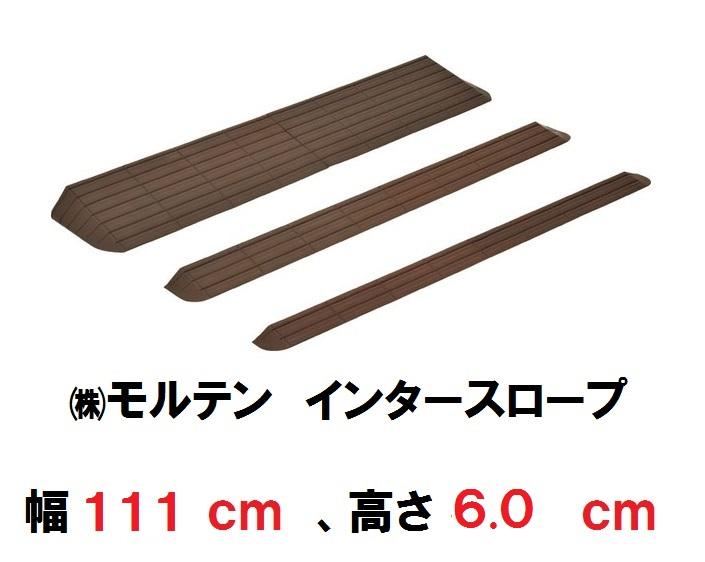【モルテン】 インタースロープ 幅111cm×高さ6.0cm×奥行23cm / MSRP60111 (介護/福祉/住宅改修/スロープ/車椅子/段差/解消) 161-R0835