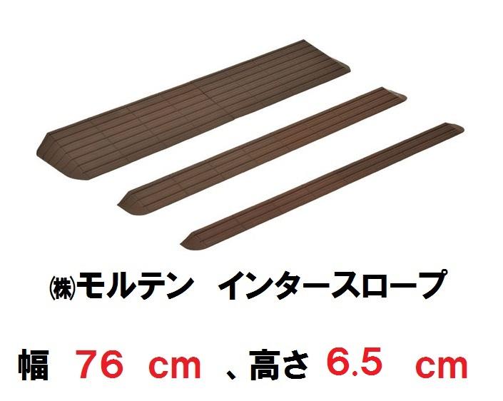 【モルテン】 インタースロープ 幅76cm×高さ6.5cm×奥行25cm/ MSRP6576 (介護/福祉/住宅改修/スロープ/車椅子/段差/解消) 161-R0835