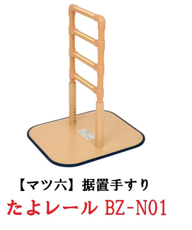 【マツ六】 たよレール BZ-N01/040-3606 BZ-N01 (4976415956743)