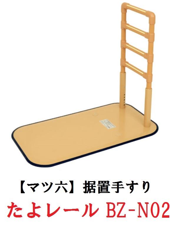 【マツ六】 たよレール BZ-N02 / 040-3607 BZ-N02 (4976415956750)立ち上がり補助・起き上り補助・大きいベースで安定感