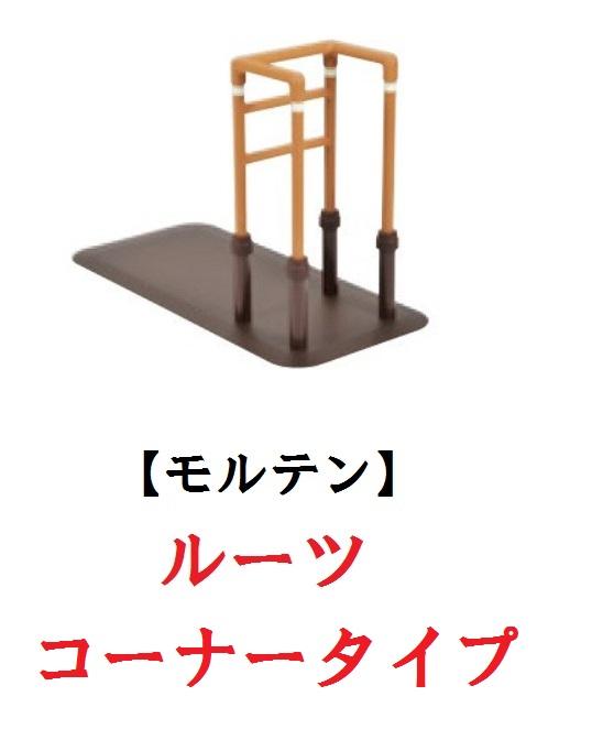 【モルテン】 ルーツ コーナータイプ / MNTPCRBR (4905741905033) B0445