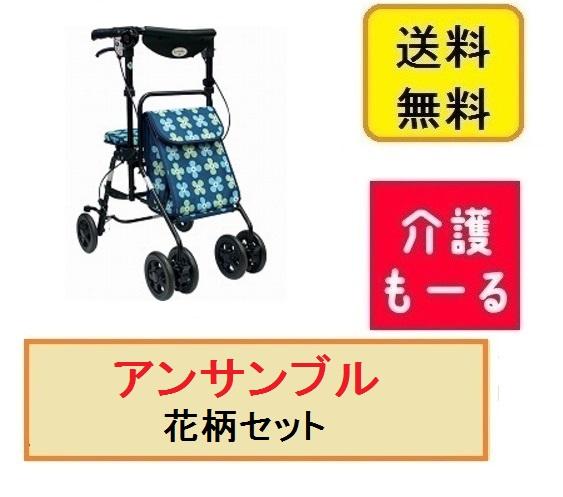 【送料無料】 アンサンブル (バッグ2柄1セット) 花柄セット 介護 シルバーカー おでかけ 自立 コンパクト 選べる3色