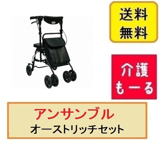 【送料無料】 アンサンブル (バッグ2柄1セット) オーストリッチセット 介護 シルバーカー 自立 コンパクト 選べる3色