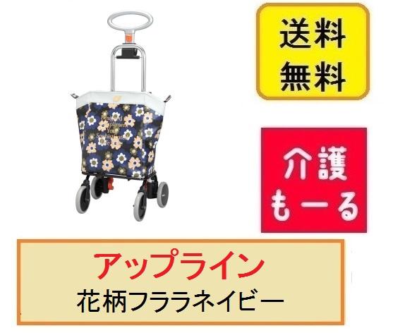 【送料無料】 アップライン (介援隊オリジナルカラー) UL-0218 花柄フララネイビー 介護 ショッピングカート おでかけ 大容量バッグ 25L 選べる3色
