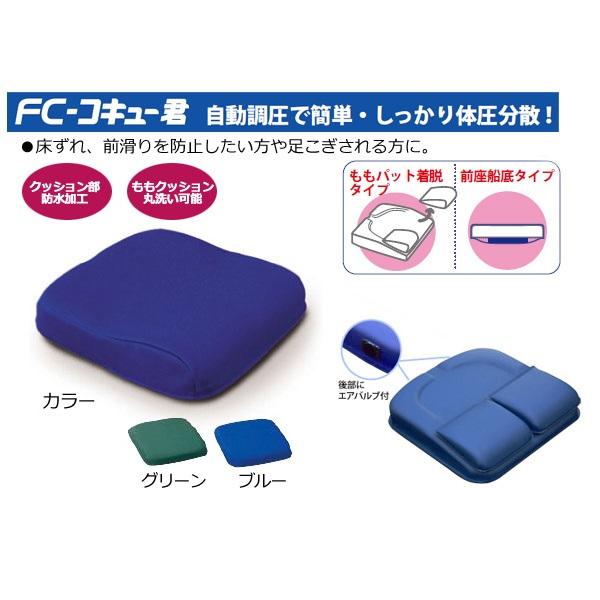 FC-コキュー君 / ブルー