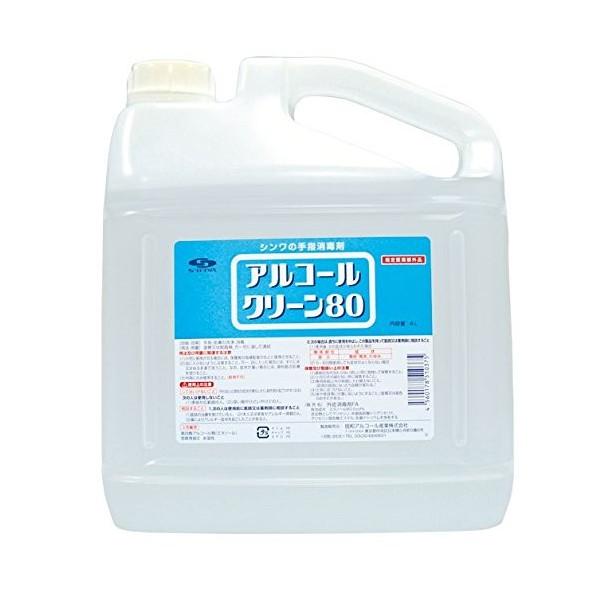 手指消毒剤 アルコールクリーン80 1ケース(4L×4個入)