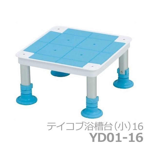 テイコブ浴槽台 小サイズ 高さ16~20.5cm