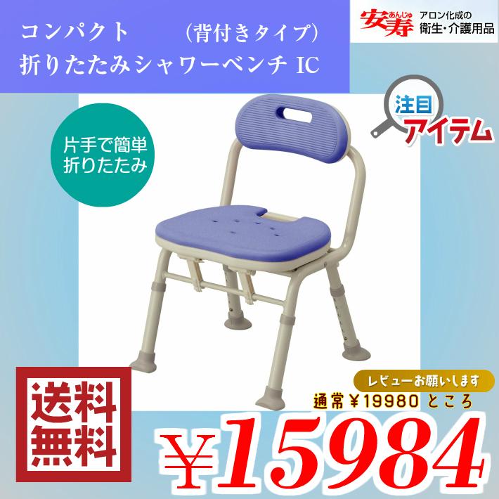 【送料無料】安寿 コンパクト折りたたみシャワーベンチIC 背付き 3色